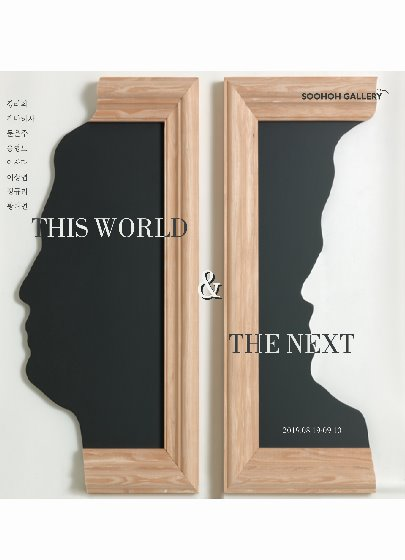 this world & the next