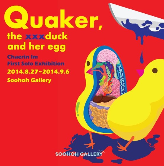 임채린 개인전 'Quaker, the xxxduck and her egg'