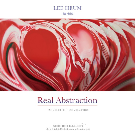 이흠 귀국전 [Real Abstraction]