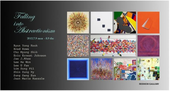 2012 추상전 Falling into Abstractionism