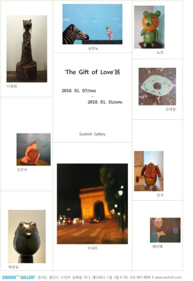 'The Gift of Love'展