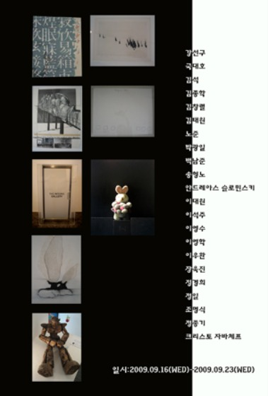 빛과 어둠 Light and Shade 展