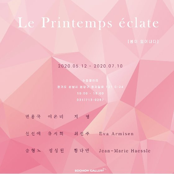 """Le Printemps eclate"" 봄이 일어나다 전"