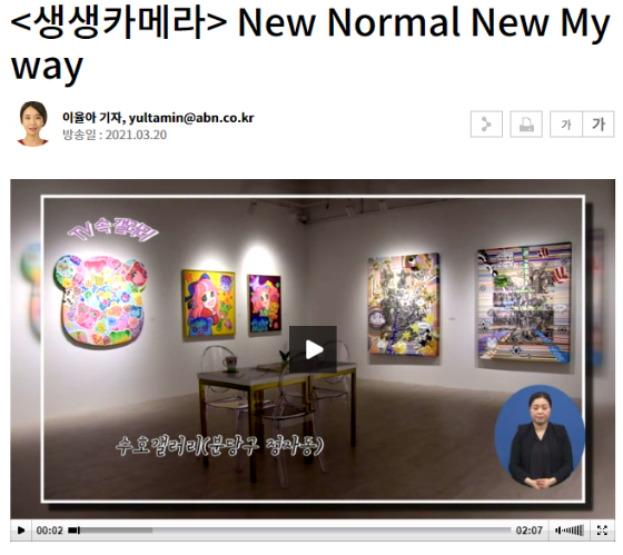 [ABN성남아름방송]New Normal New My Way